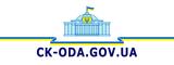 Сайт ОДА в Черкаській області